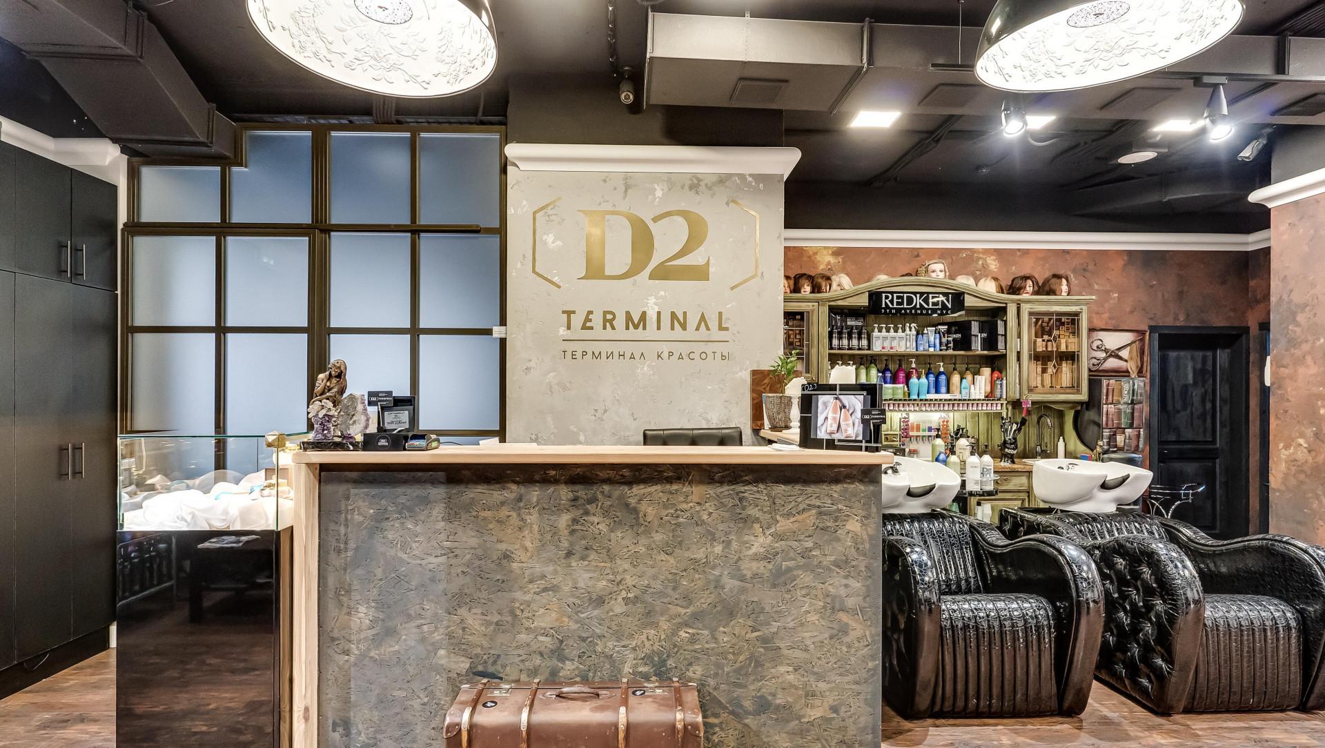 Салон красоты D2 Terminal